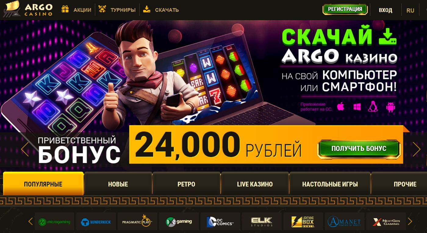 казино арго