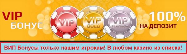 бонусы топ казино