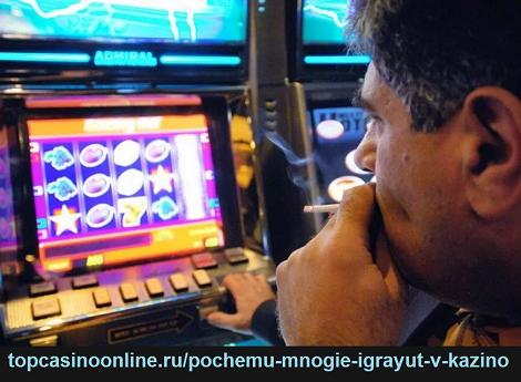 почему играют в казино
