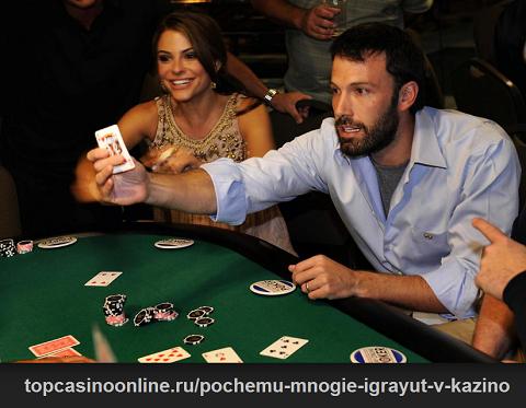 зачем играют в азартные казино